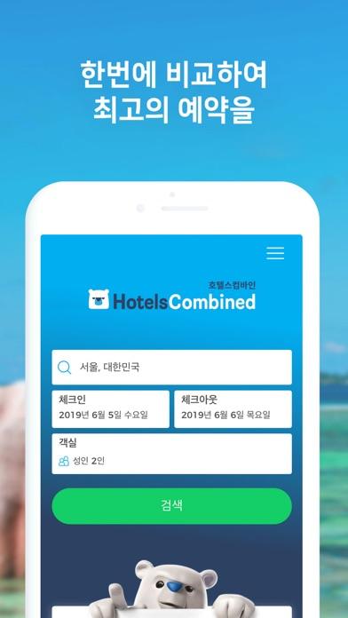 호텔스컴바인: 호텔 검색 for Windows