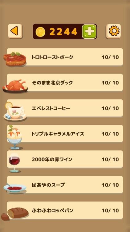絶品!謎解きレストラン screenshot-5