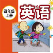 外研版新标准小学英语(一年级起点)-四年级上册