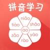 标准拼音教学-小学语文一年级汉语拼音学习字母表