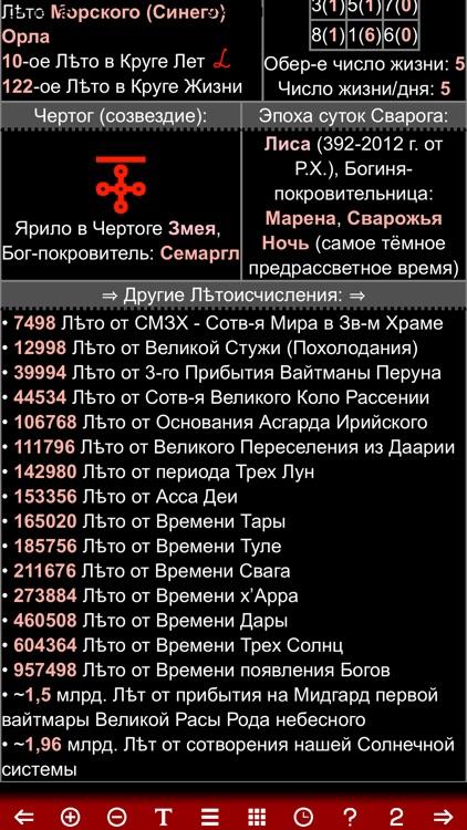 Славяно-Арийский Календарь screenshot-7