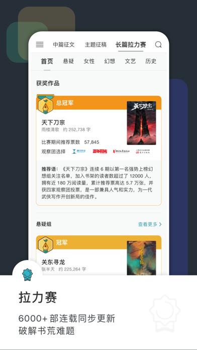 Screenshot #2 pour 豆瓣阅读