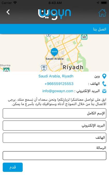 Wayn screenshot-3
