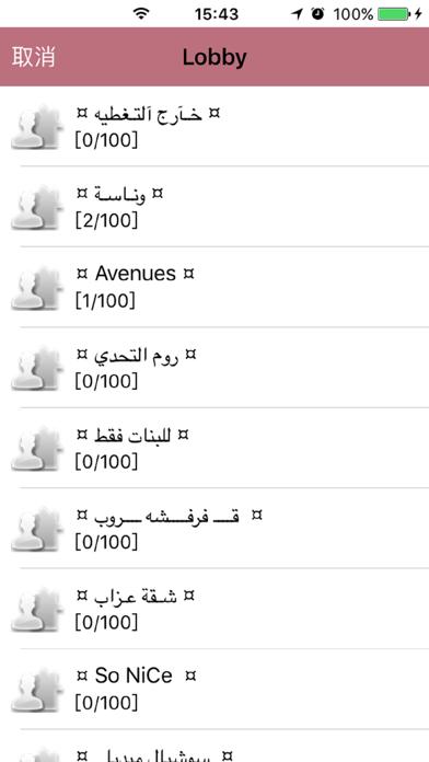 KSA CHAT شات سعودى كاملقطة شاشة4