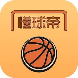 Enjoy-BasketBallScoreBoard