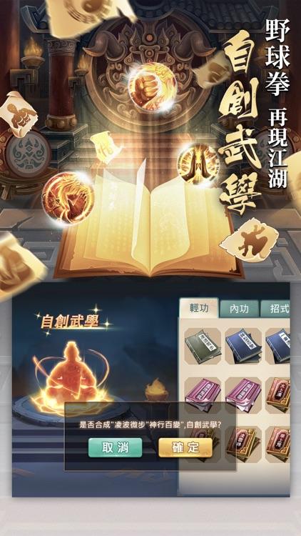 俠客風雲傳Online screenshot-3