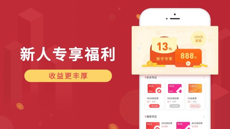 华侨宝-投资理财的银行理财产品 screenshot-3