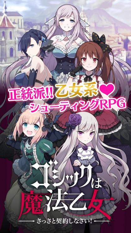 ゴシックは魔法乙女【ごまおつ】 screenshot-4