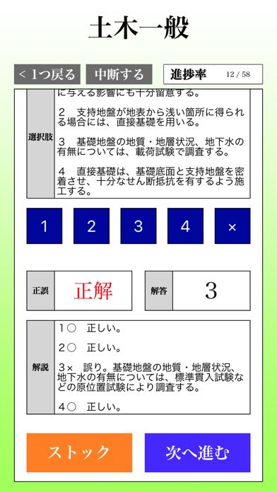 2級土木施工管理技術検定 (土木)「30日合格プログラム」のおすすめ画像1