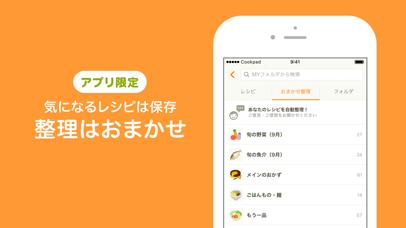 クックパッド - 毎日の料理を楽しみにするレシピ検索アプリ for Windows