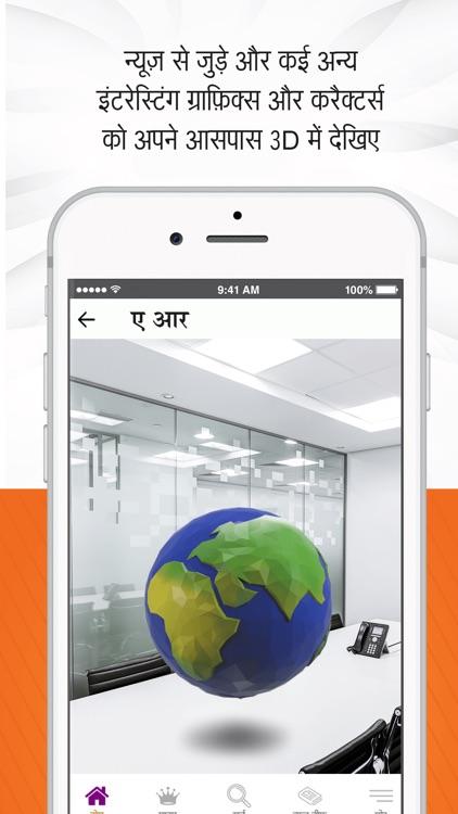 Hindi News by Dainik Bhaskar screenshot-4