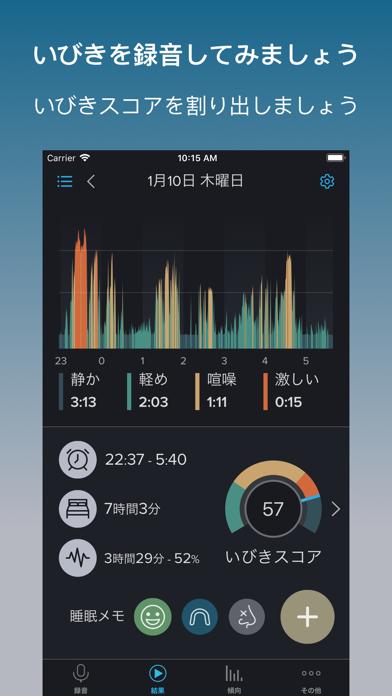 いびきラボ - いびき対策アプリ (SnoreLab) ScreenShot0