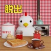 脱出ゲーム Morning iPhone / iPad