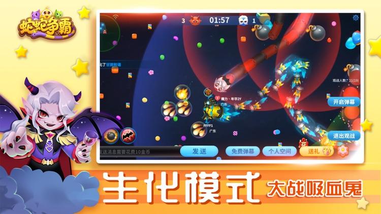 蛇蛇争霸-2020新春送福