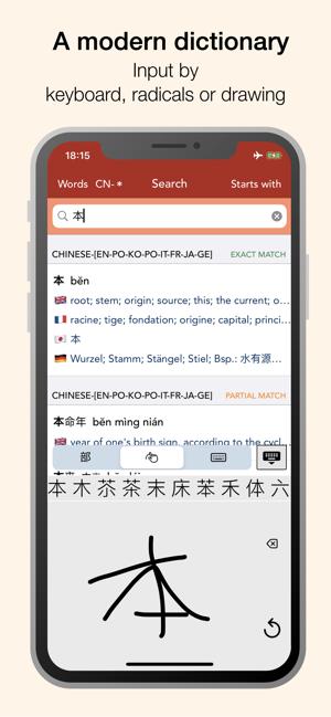unlock chinese phones synonym