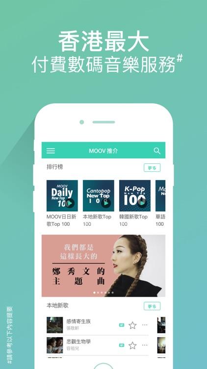 MOOV 音樂 screenshot-0
