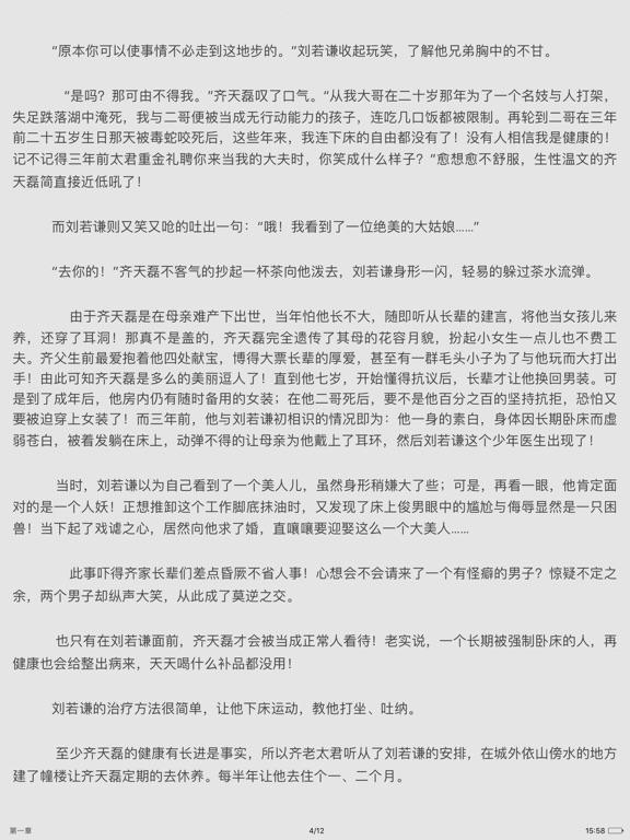 席绢作品精选—穿越言情小说全本离线阅读 screenshot 8