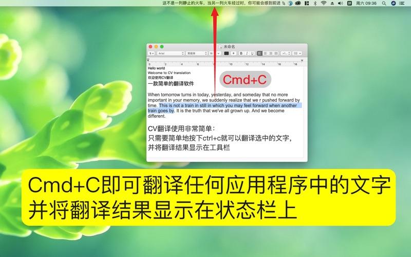 CV翻译 for Mac