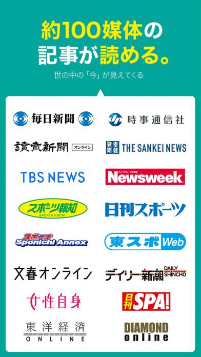 ニフティ ニュース:新聞・雑誌から最新ニュースが読めるアプリのおすすめ画像1