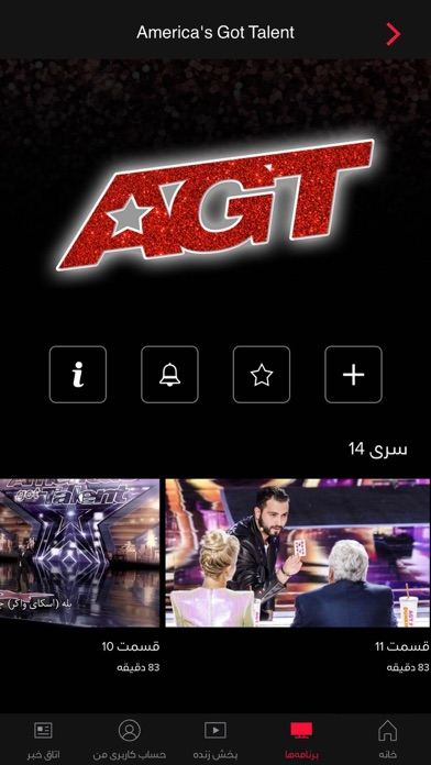 Marjan Television Network By Manoto Tv Ios United States Searchman App Data Information