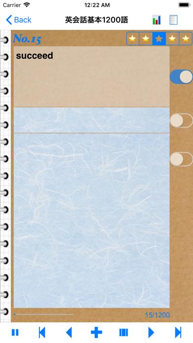 英会話基本1200語 - 忘却曲線対応、単語帳拡張可能 ScreenShot2