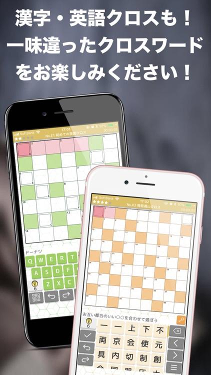 クロスワードde懸賞 - 問題数900問以上で楽しく脳トレ screenshot-4