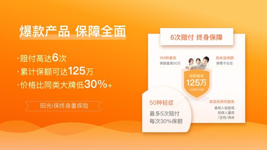 阳光保险在线-让保险变得简单 App 截图