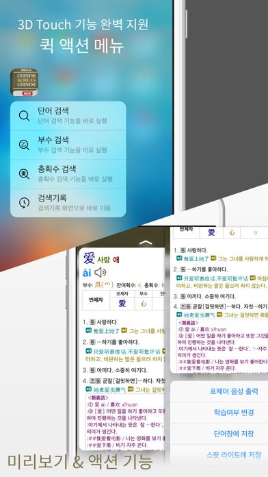 YBM 올인올 중한중 사전 - ChKoCh DICのおすすめ画像5