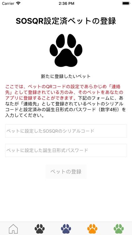 ペットマスター 飼主さんアプリ screenshot-4