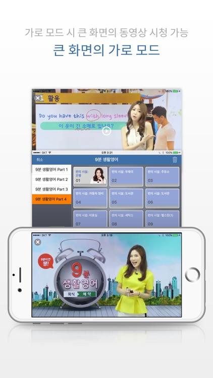 9분 생활영어+YBM 영한영영사전(회원용) screenshot-6