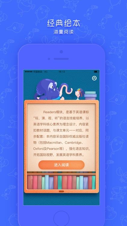 同步学-小学英语广州版 screenshot-4