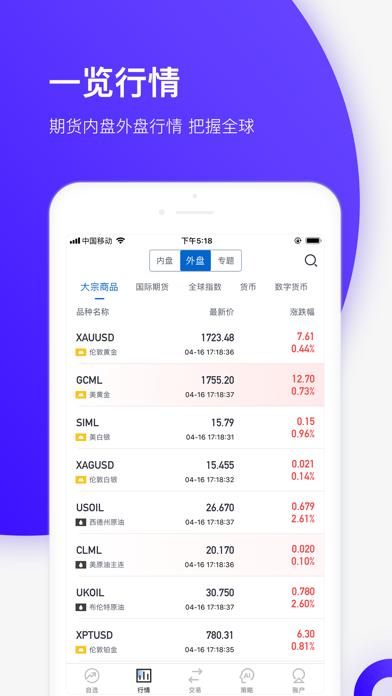 图表家AI screenshot one