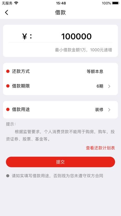 长银消费金融 screenshot-4
