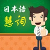 慧词日语背单词