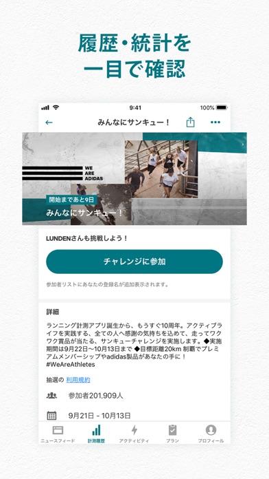 adidas Running ランニング&ウォーキング ScreenShot2