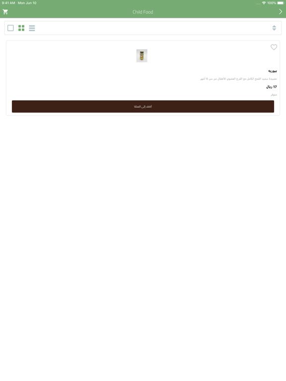 Tabuk Organic screenshot 9