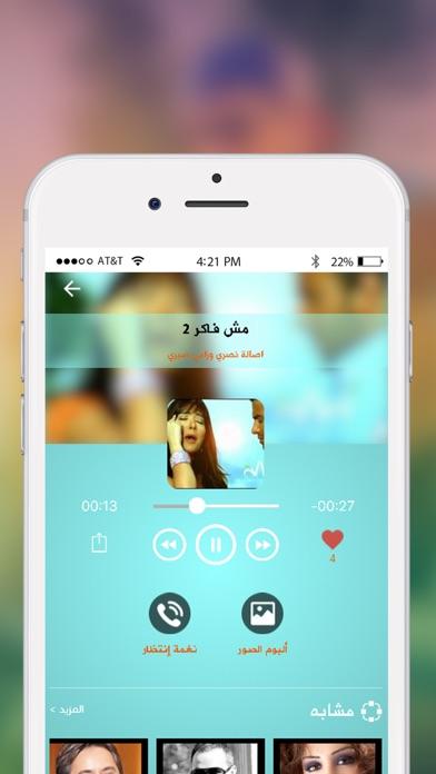 Naghamaty - نغماتيلقطة شاشة2