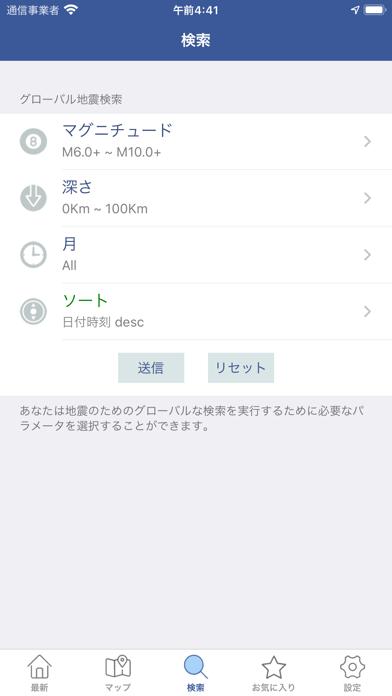 地震情報! ScreenShot5