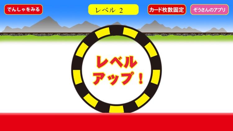 でんしゃ えあわせ【電車・地下鉄神経衰弱】 screenshot-3