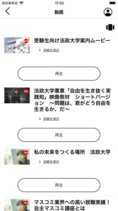 法政大学アプリ for受験生のおすすめ画像3