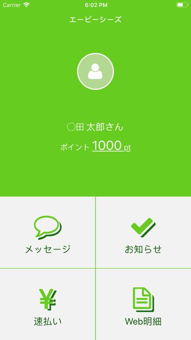 apアプリのおすすめ画像1