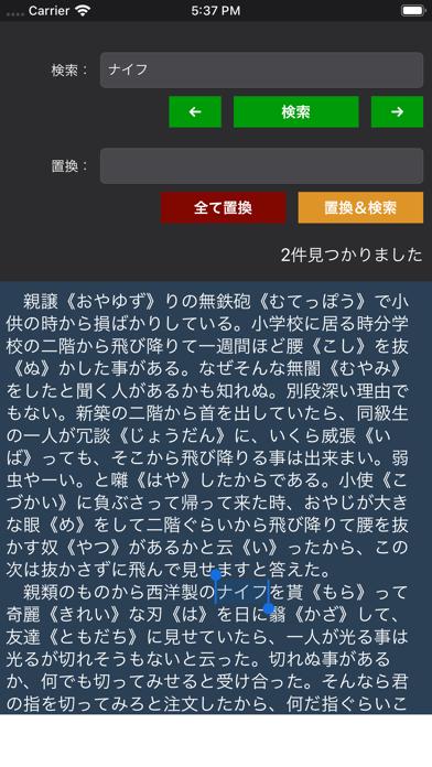 おめめライターのスクリーンショット2