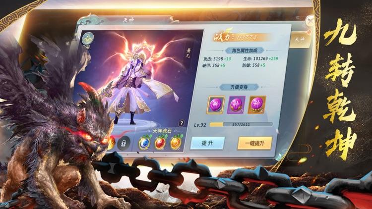 山海经异兽传说-精品古风志怪玄仙手游 screenshot-4