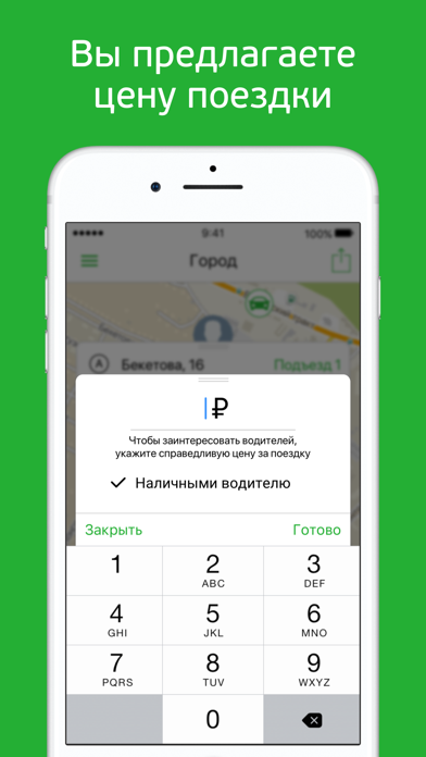 Screenshot for inDriver in Russian Federation App Store
