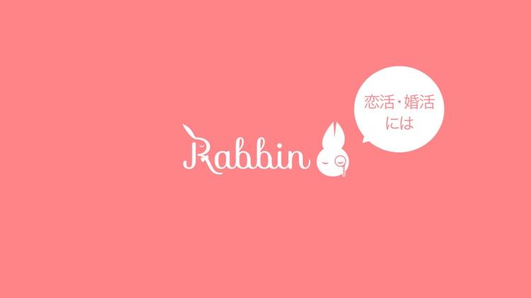 出会いはRabbin(ラビン)恋活・婚活マッチングアプリ screenshot-9