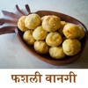 Fast recipes - hindi