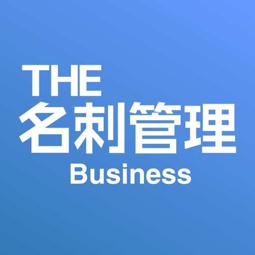 THE 名刺管理 Business OLD