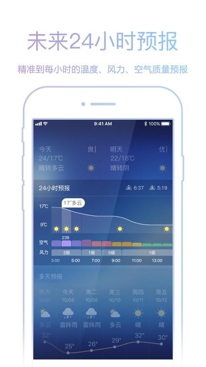天气预报-精准天气预报实时预报本地天气 screenshot-3