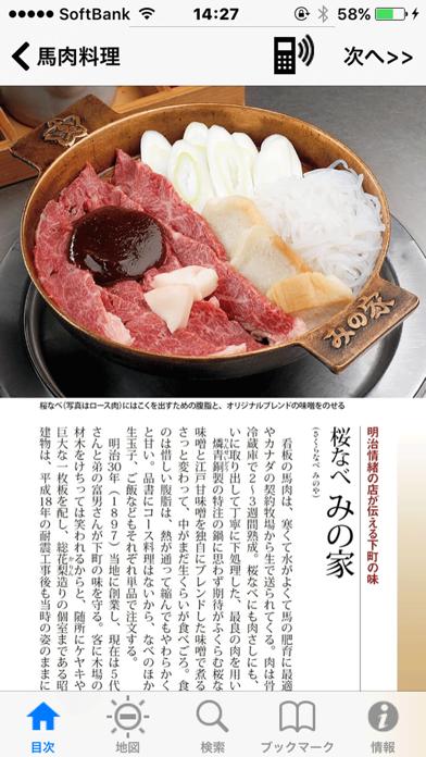 東京五つ星の肉料理 ScreenShot0