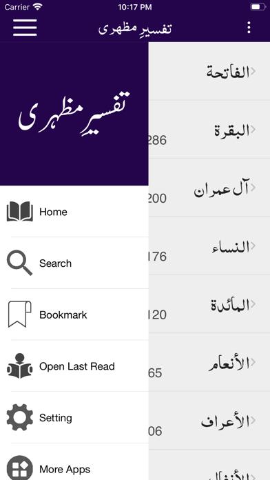 Tafseer e Mazhari -Quran -Urdu screenshot #1